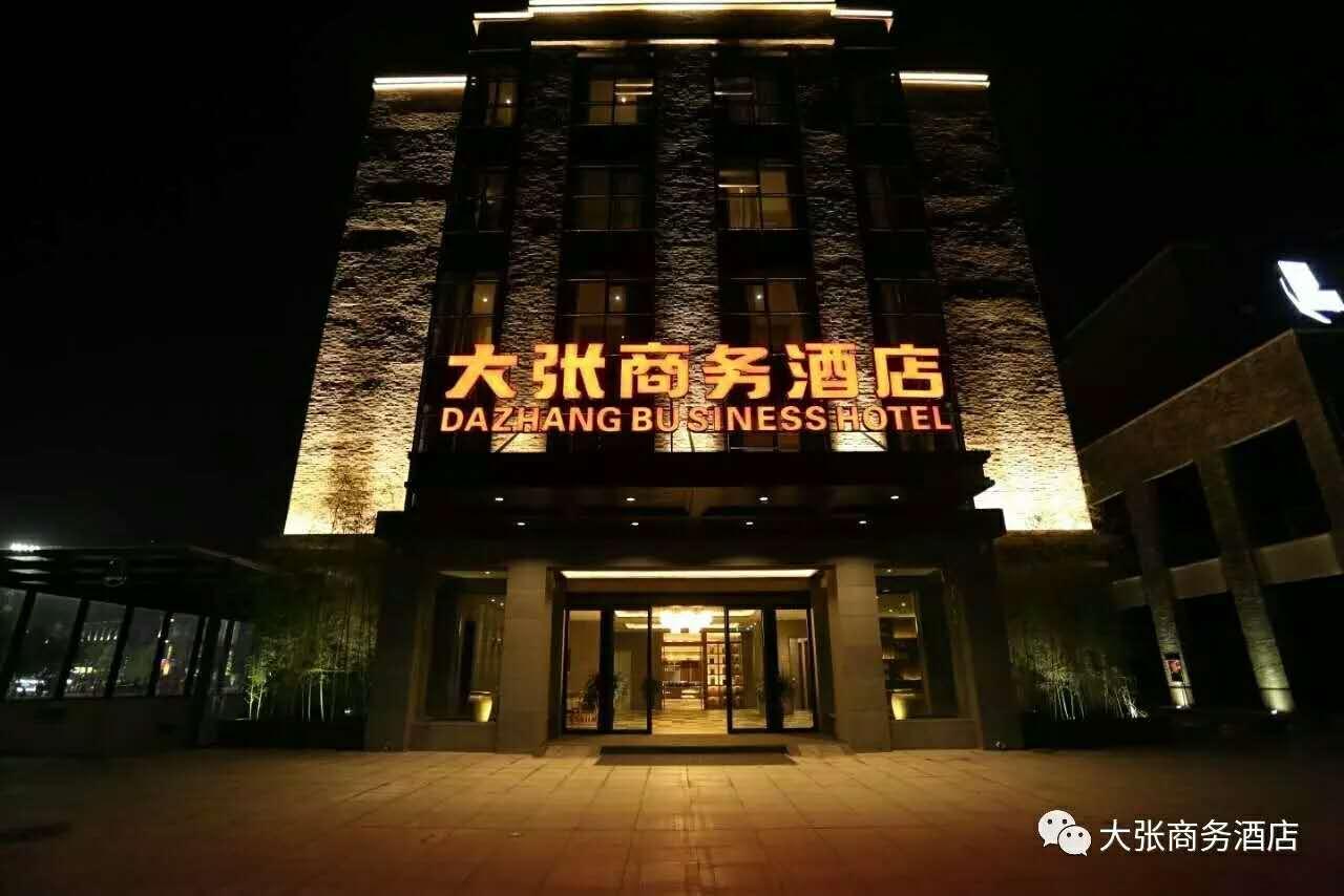 洛阳栾川大张商务酒店